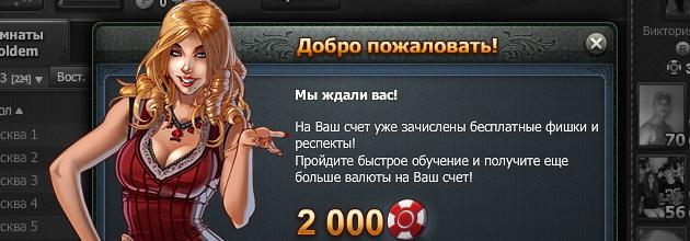chity-i-kody-dlja-world-poker-club-vkontakte_1