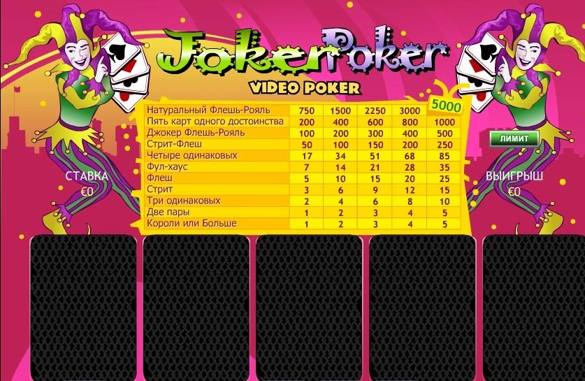 five-joker-poker