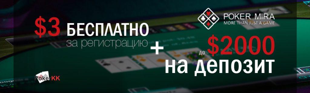 pokermira