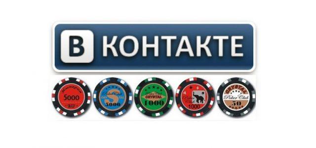 Лучшие покер игры Вконтакте