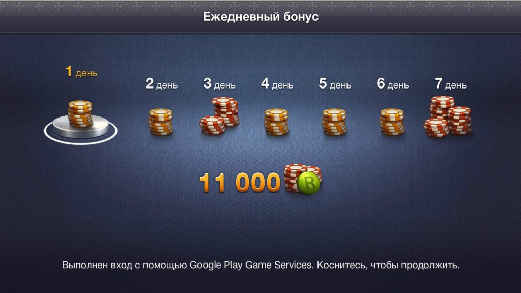 world-poker-club-android-bonus