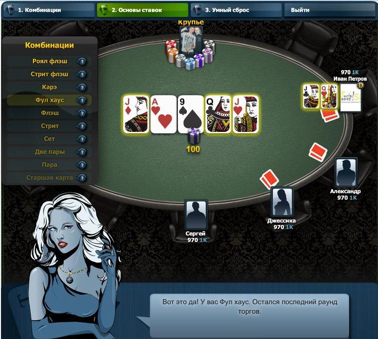 Покер онлайн бесплатно . Играть без регистрации в Ворлд покер клуб