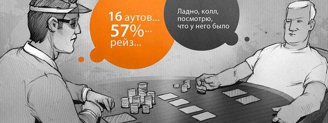 Как подсчитать ауты и шансы в покере