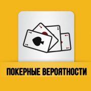 Вероятности выпадения пары, флеша и других покерных комбинаций
