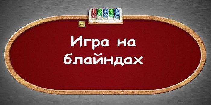 Малый и большой блайнды в покере