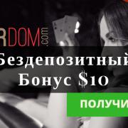 Условия бездепозитного бонуса в PokerDom