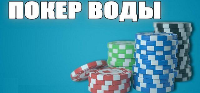 Особенности покерных ВОД по МТТ