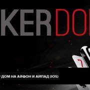 Гид по установке Покер Дом на Айфон