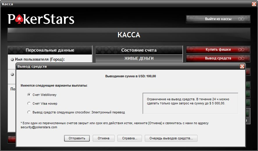 pokerstars политика вывода средств