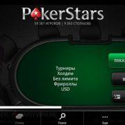 Как и где скачать PokerStars на ПК