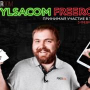 Где найти пароли на фрироллы в PokerDom