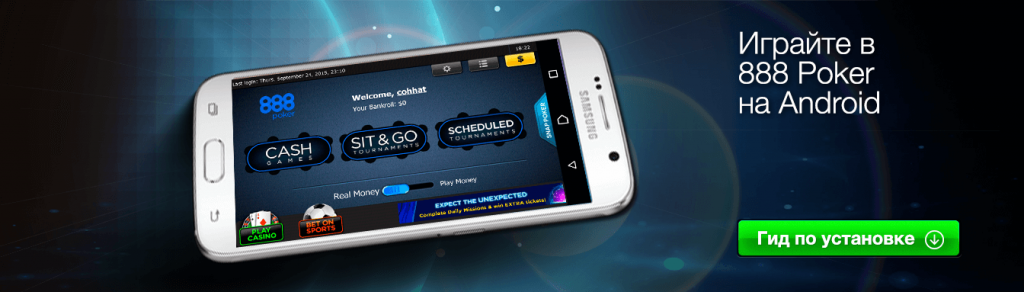 888poker-mobile-android-2