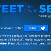 Приз за твит в 888Poker