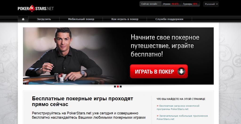 PokerStarsScreenshot_1
