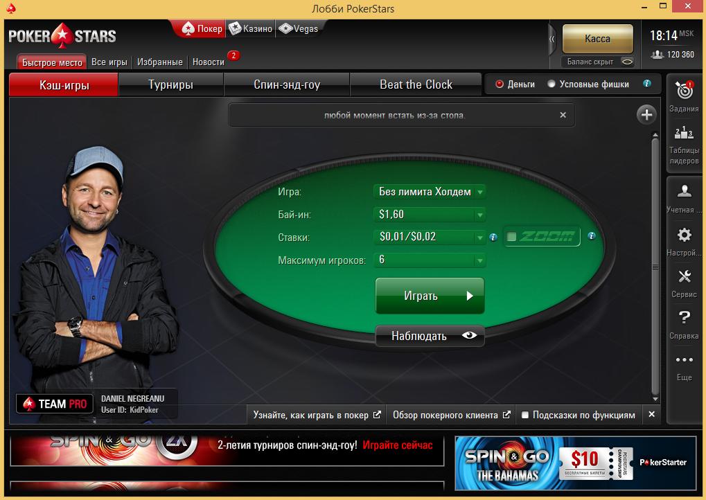 Покер Старс Установка