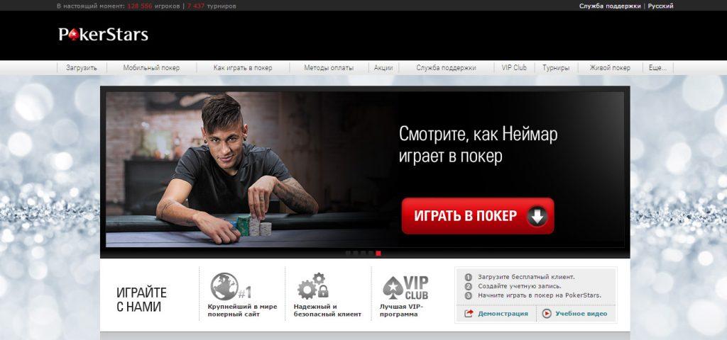 Poker_Stars_screen_big