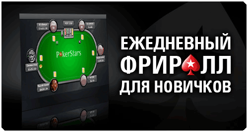 daily-beginners-freerolls-poker-stars