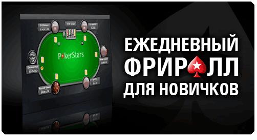 daily-beginners-freerolls-poker-stars