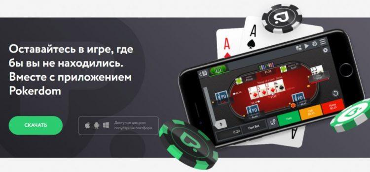 Где скачать мобильную версию Покер Дом