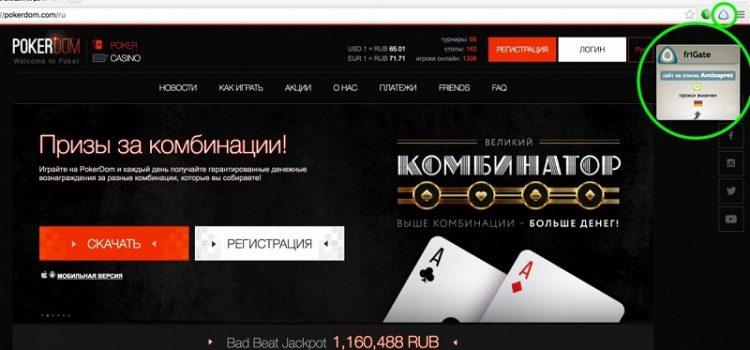 Как войти на заблокированный сайт PokerDom