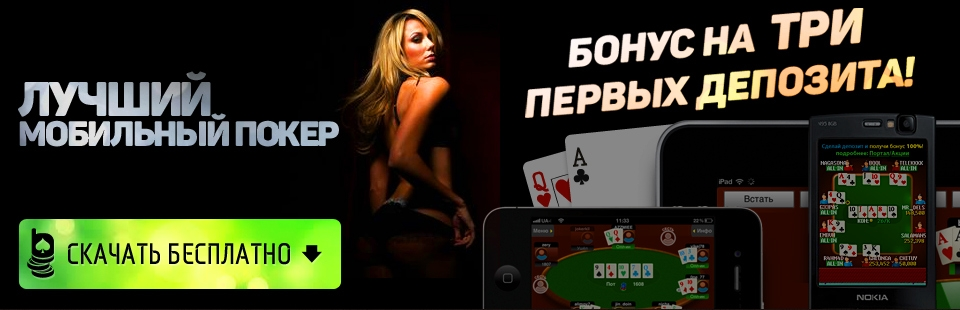 mobile_poker_club_-_poker_na_android_ios_windows_phone