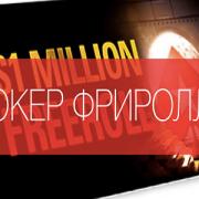 Гид по фрироллам на PokerStars