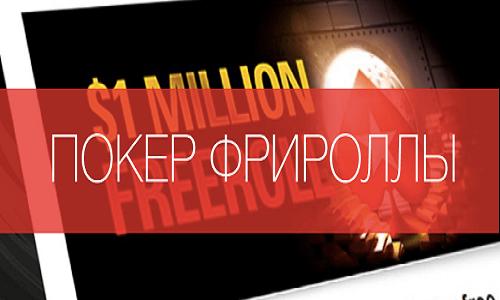 пароли на фрироллы в покер старс