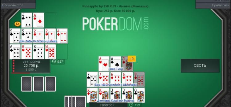 Мнение и отзывы игроков о ПокерДом