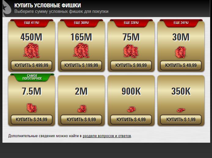 pokerstars-kupit-uslovniye-fishki-2