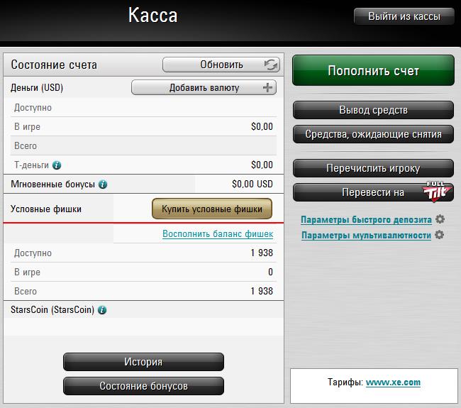 pokerstars-kupit-uslovniye-fishki