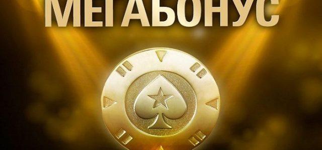 Как получить приветственные бонусы в PokerStars