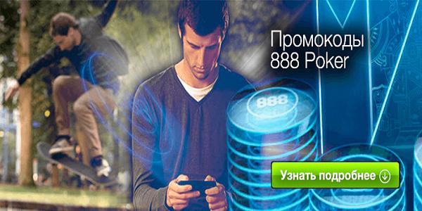 Назначение и использование промокодов 888Poker
