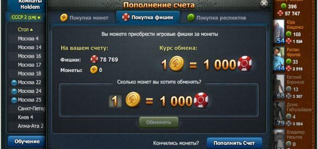 Как купить/продать фишки в World Poker Club