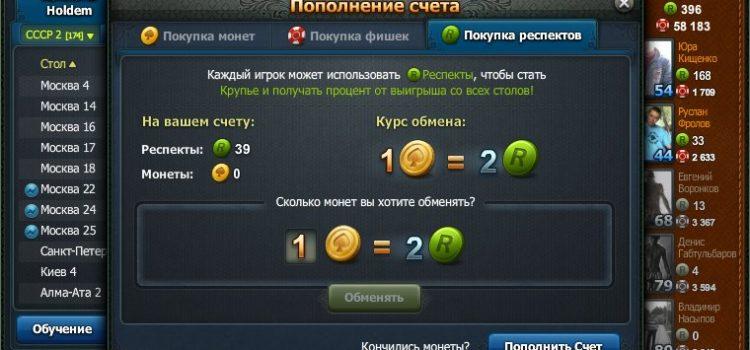 Возможные варианты накрутки фишек в World Poker Club