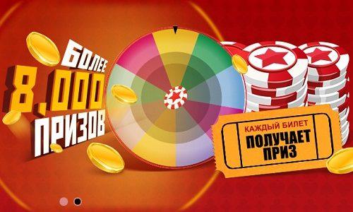 Лотерея в RedStar