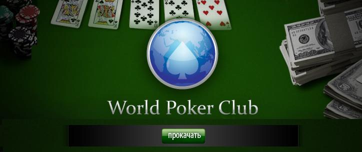 Все секреты и баги World Poker Club