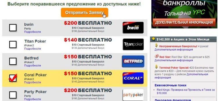 Бездепозитные бонусы в YourPokerCash