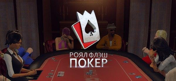 Обзор игры Роял Флеш покер 3d