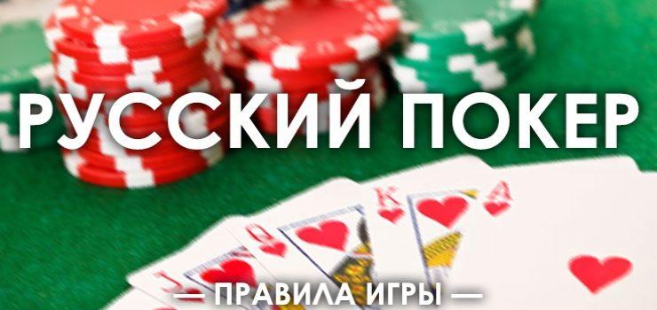 Правила игры в русский покер