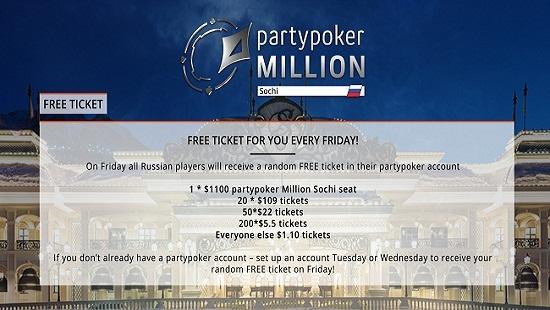 Пати Покер дарит клик карты российским игрокам