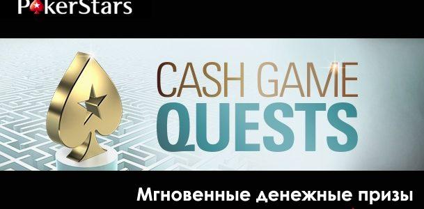 Ежедневные призы от Покер Старс на 10 000 USD