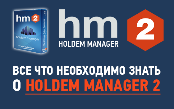 Знакомство с Holdem Manager 2