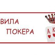 Правила игры в классический покер для чайников