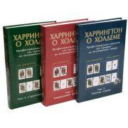 Обзор трех томов книги Харрингтон о Холдеме