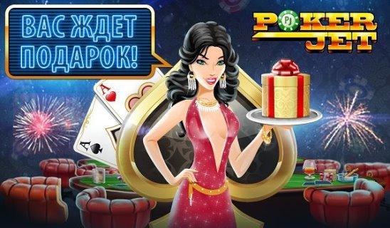 Jet Poker на Андроид