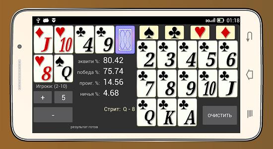 Лучшие калькуляторы для покера на Андроид