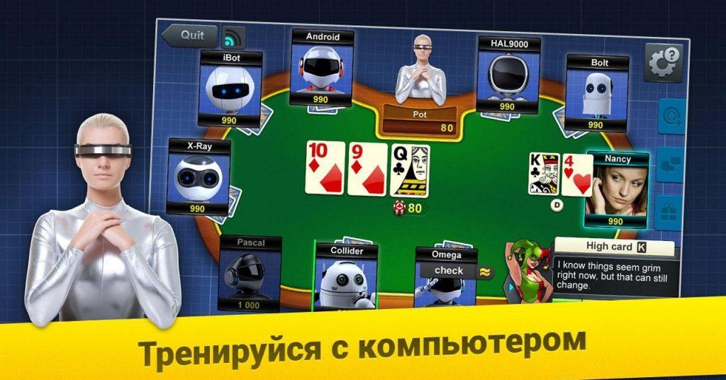 Играть в мини в покер онлайн бесплатно новости о крышевании подмосковных казино