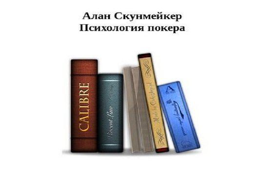 Алан Скунмейкер и его книга «Психология покера»