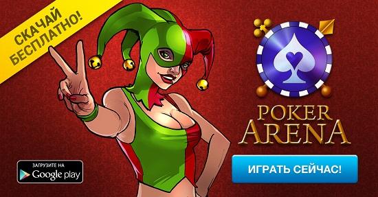 Где играть онлайн в Покер Арена