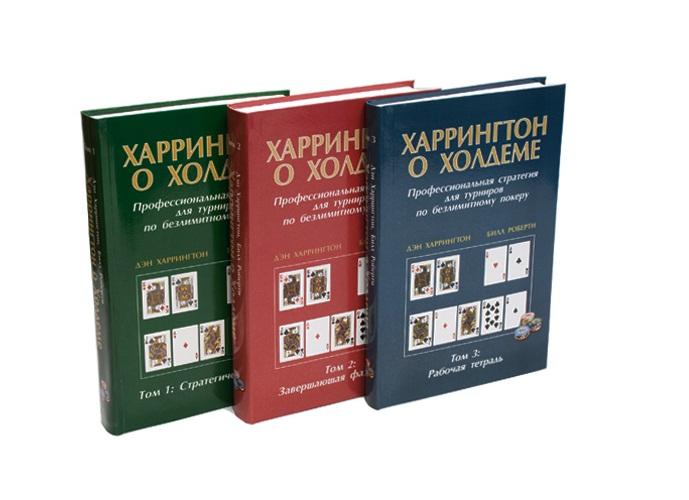Книги по покеру скачать бесплатно fb2